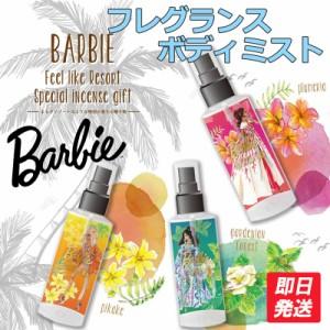 Barbie フレグランス ボディミスト 全3種 100ml ボディ用 ヘア用 バービー プルメリア ピカケジャスミン ガーデニアンフォレスト 香水