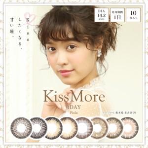 Kiss more Fiola (キスモアフィオラワンデー) 度なし ワンデー 1日使い捨て 1箱10枚入 全8色 DIA14.2mm 松本愛 まあぴぴ カラコン