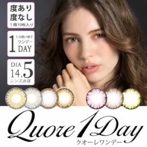 ★10%オフ★ QuoRe 1Day(クオーレワンデー) 度なし ワンデー 1箱10枚入 全7色 DIA14.5mm 湊ジュリアナ カラコン