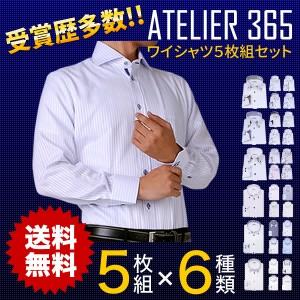 【送料無料】1週間コーディネート ワイシャツ 5枚セット 選べる6種 長袖 イージーケア メンズ シャツ ビジネス ドレスシャツ /at101