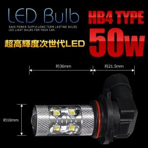 LED 50W 10連 HB4 アルミヒートシンク ホワイト バルブ2個セット fcl エフシーエル/送料無料
