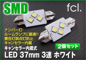 SMDLED キャンセラー内蔵3連 ホワイト T10枕球37mm 2個セット fcl エフシーエル/送料無料