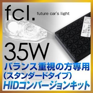 フォグランプ HIDキット 35W ルークス[ML21S]H21.12〜H26.1 H8 fcl エフシーエル/hid/送料無料
