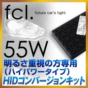 HIDキット 55W AZワゴン[MD22S]H13.11〜H15.9 H3C fcl エフシーエル/hid/送料無料