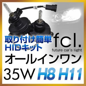 オールインワンHIDキット 35W H8 H11 type-B fcl エフシーエル/hid/送料無料