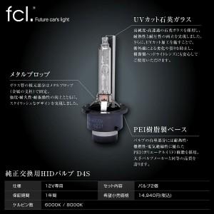 HID 純正交換用HIDバルブ ディスチャージ ヘッドライト D4S fcl エフシーエル/hid/送料無料