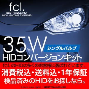 アイシス後期H.19年5月〜 35W HIDキット H11 エフシーエル/hid/送料無料