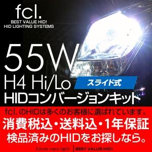 フィット[GD1〜4]H13.6〜H19.9 55W HIDキット H4Hi/Lo fcl エフシーエル/hid/送料無料