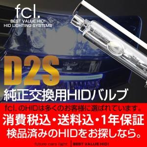 ムラーノ[Z50]H16.9〜H20.8 純正交換用HIDバルブ D2S エフシーエル/hid/送料無料