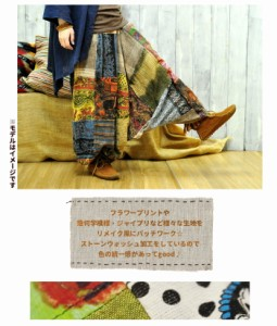 サルエルパンツ ロングパンツ カラフルパッチワークゆったりアラジンパンツ【ネコポス不可】
