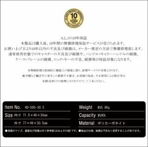 ALI ディパーチャー HD-505-30.5 アジアラゲージ 90L ビジネスキャリー スーツケース