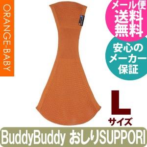 BuddyBuddy(バディバディ) おしりSUPPORI Lサイズ オレンジ【送料無料 沖縄・一部地域を除く】