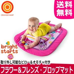 Bright Starts(ブライトスターツ) フラッターフレンズ・プロップマット 10061  コンパクト収納可能 持ち運び便利 プレイマット【送