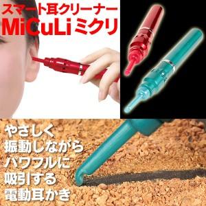 【送料無料】スマートみみクリーナー MiCuLi メール便
