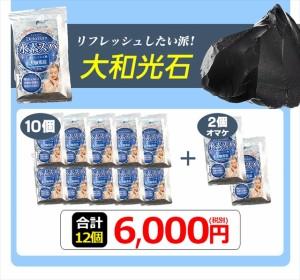 【送料無料】お得な3袋セット Detoxian 水素スパソルト大和光石 メール便