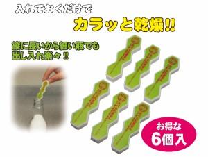 【送料無料】お得な2個セット カラッとサラッと 110番 6個入り メール便 調味料を湿気から守る