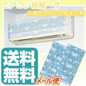 【送料無料】 エアコン綺麗〜す 2枚組 メール便 ホコリ対策消臭抗菌