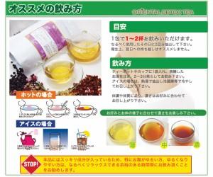 【送料無料】オリエンタルデトックティー 大容量100包 爽やかマスカット風味