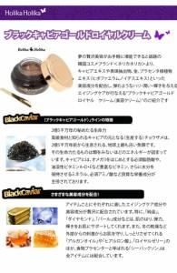 キャビアエキス30%贅沢配合 ブラックキャビアゴールド ロイヤルクリーム30ml