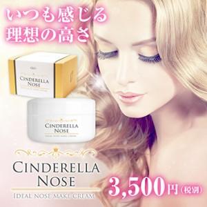 お得な3個セット 美しい鼻筋のためのマッサージクリーム シンデレラノーズ30g