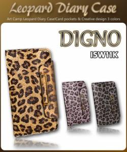 au DIGNO ISW11K ケース/カバー レオパードゼブラ手帳ケース エーユー/スマホカバー/ディグノ/スマホケース/スマートフォン