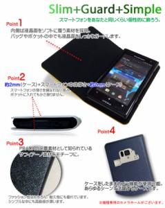 シンプルスマホ 204SH ケース/カバー JMEIオリジナルフリップケース (ネイビー) スマホカバー/スマホケース/スマートフォン