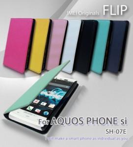 docomo AQUOS PHONE si SH-07E ケース/カバー JMEIオリジナルフリップケース スマートフォン/SH07E/スマホケース/スマホカバー/ドコモ