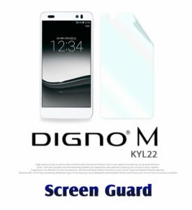 au DIGNO M KYL22 2枚セット!指紋防止光沢保護フィルム 保護シート/ディグノ/スマートフォン/スマホケース/スマホカバー