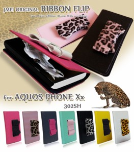 softbank AQUOS PHONE Xx 302SH ケース/カバー JMEIオリジナルリボンフリップケース アクオス/スマホカバー/スマホケース/スマートフォン