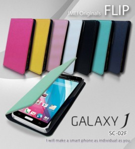docomo GALAXY J SC-02F ケース/カバー JMEIオリジナルフリップケース ギャラクシー/スマートフォン/スマホケース/スマホカバー