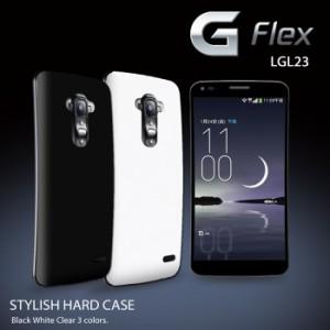 au G Flex LGL23 ケース/カバー スタイリッシュハードケース ジー フレックス/スマートフォン/スマホケース/スマホカバー