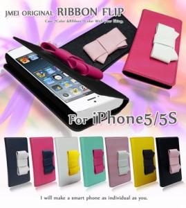 iPhone5s iPhone5  ケース/カバー JMEIオリジナルリボンフリップケース docomo/softbank/au/スマートフォン/スマホケース/スマホカバー