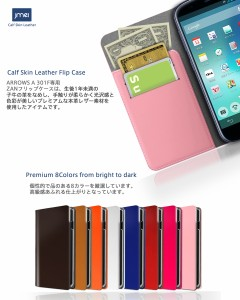 softbank ARROWS A 301F ケース/カバー 本革 JMEIオリジナルレザーフリップケース ZAN (ブルー) スマホケース/スマートフォン