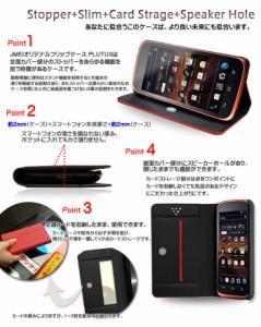 STREAM 201HW ケース/カバー JMEIオリジナルフリップケース PLUTUS (グレー) スマホケース/スマートフォン