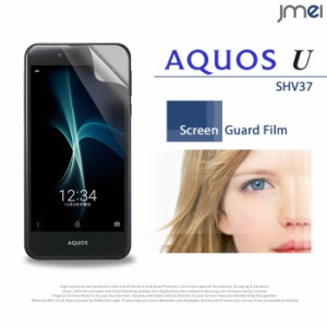 AQUOS U SHV37 2枚セット!指紋防止光沢保護フィルム 保護シート/スマートフォン/スマホケース/スマホカバー
