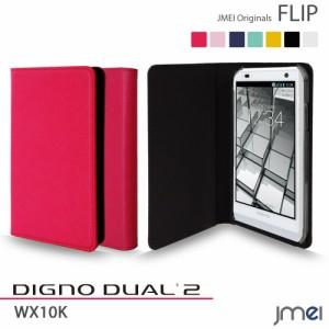 DIGNO DUAL2 WX10K ケース/カバー JMEIオリジナルフリップケース (ホットピンク) スマートフォン/スマホケース/スマホカバー