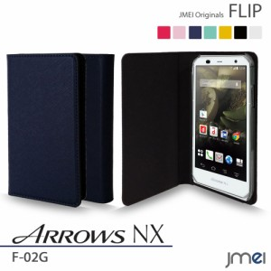 ARROWS NX F-02G ケース/カバー JMEIオリジナルフリップケース (ネイビー) スマートフォン/スマホケース/スマホカバー
