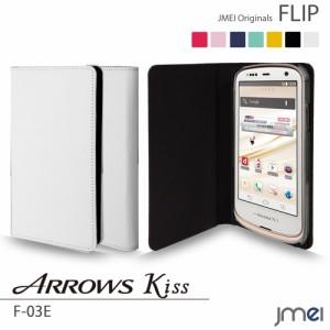 ARROWS kiss F-03E ケース/カバー JMEIオリジナルフリップケース (ホワイト) スマホケース/スマートフォン/スマホカバー