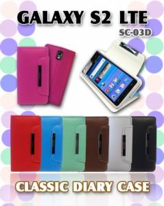 docomo GALAXY S2 LTE SC-03D ケース / カバー パステル手帳ケース classic ギャラクシーs2/SC03D/スマホケース/スマホカバー
