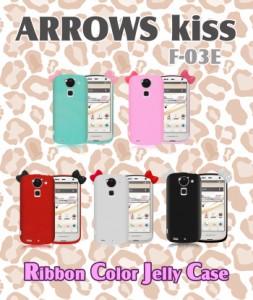 docomo ARROWS kiss F-03E ケース/カバー リボンカラージェリーケース アローズkiss/arrowskiss/F03E/スマホケース/スマホカバー