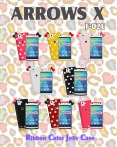 ARROWS X F-02E ケース/カバー リボンドットジェリーケース F02E/スマートフォン/スマホケース/スマホカバー/docomo/ドコモ