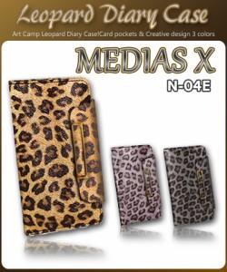 MEDIAS X N-04E ケース/カバー レオパードゼブラ手帳ケース メディアスz/N04E/スマートフォン/スマホケース/スマホカバー/docomo