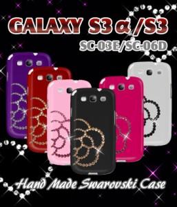 docomo GALAXY S3α(SC-03E) GALAXY S3(SC-06D) ケース/カバー カメリアハンドメイドスワロフスキーケース スマートフォン/スマホケース