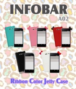 INFOBAR A02 ケース/カバー リボンカラージェリーケース インフォバー/スマホケース/au/スマートフォン/スマホカバー/スマホ/エーユー