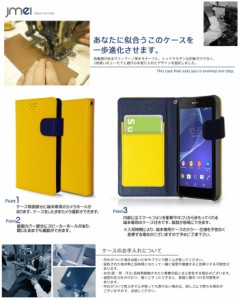 XPERIA Z2 SO-03F ケース/カバー JMEIオリジナルホールドフリップケース TRITON エクスペリア/スマートフォン/スマホケース/スマホカバー