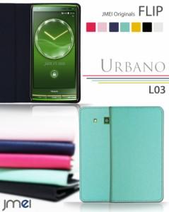 au URBANO L03 ケース/カバー JMEIオリジナルフリップケース アルバーノ/スマートフォン/スマホケース/スマホカバー