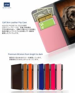 AQUOS PHONE Xx mini 303SH ケース/カバー 本革 JMEIオリジナルレザーフリップケース ZAN ブルー スマホケース/スマートフォン