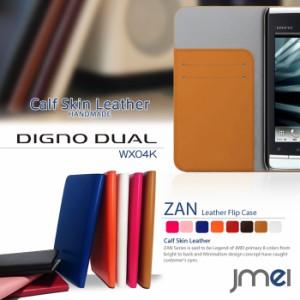 willcom DIGNO DUAL WX04K ケース /カバー 本革 JMEIオリジナルレザーフリップケース ZAN スマートフォン/スマホケース/スマホカバー