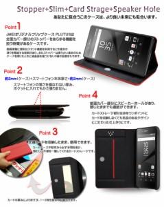 Xperia Z5 SO-01H/SOV32 ケース/カバー JMEIオリジナルフリップケース PLUTUS スマートフォン/スマホケース/スマホカバー