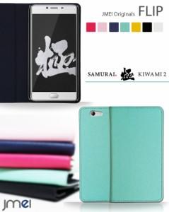 KIWAMI2 FTJ162B ケース/カバー JMEIオリジナルフリップケース FREETEL/スマートフォン/スマホケース/スマホカバー